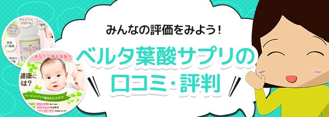 ベルタ葉酸サプリの口コミ・評判