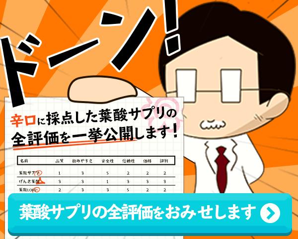 【専門家監修】葉酸サプリ辛口採点全評価を一挙公開!