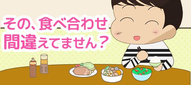 【知らないと後悔する】葉酸の良い食べ合わせ&間違った食べ合わせ!