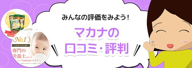 マカナ(makana)の口コミ・評判