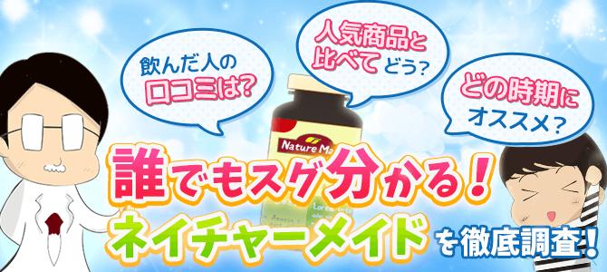 専門家監修!葉酸サプリ『ネイチャーメイド』を検証【口コミ/評判】
