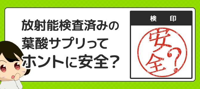 放射能検査済みの葉酸サプリは安全?検査の必要性と放射能の危険性!
