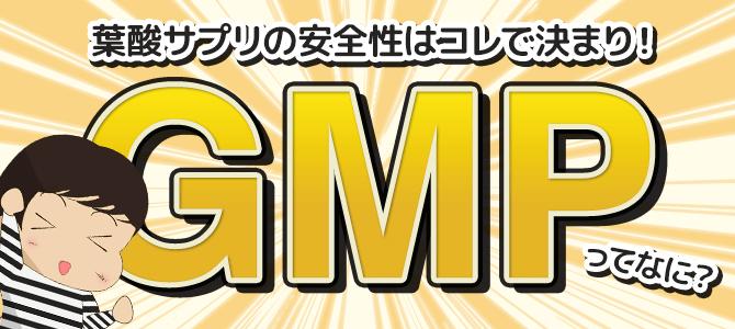 葉酸サプリの品質の安全性は厚生省推奨『GMP』で決まる!