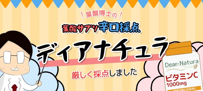 葉酸サプリ『ディアナチュラ』を専門家が辛口採点【口コミ/評判】