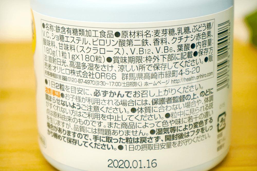 MOSTチュアブル(鉄+葉酸)
