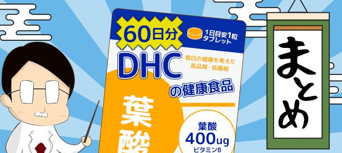 DHC総評
