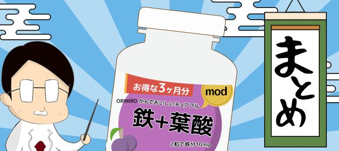 orihiro総評