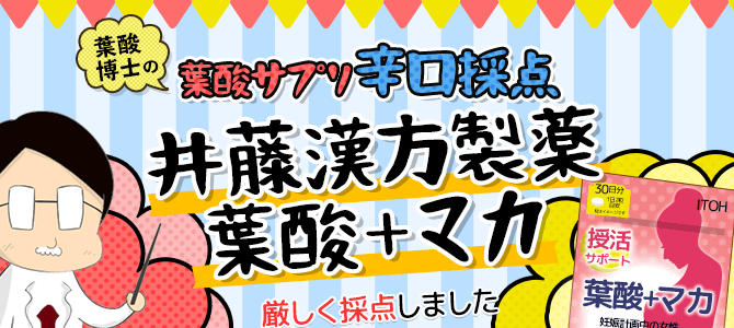 井藤漢方製薬『葉酸+マカ』専門家が成分と口コミを徹底分析!