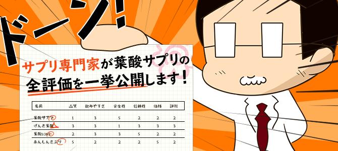 【専門家監修】葉酸サプリ徹底採点(2019)全評価を一挙公開!