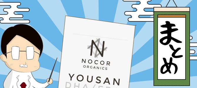 NOCOR(ノコア)のまとめ
