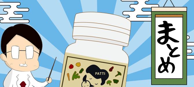 パティ葉酸サプリの総括