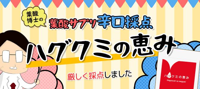 妊活サプリ『ハグクミの恵み』を辛口評価【成分/口コミ徹底分析】