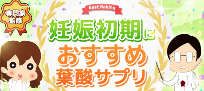 【専門家監修】妊活から妊娠初期におすすめ葉酸サプリランキング!