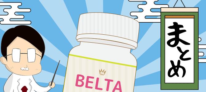 ベルタ葉酸サプリのまとめ