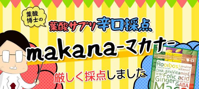 妊活サプリ『マカナ』専門家が辛口評価【成分/評判/口コミ徹底分析】