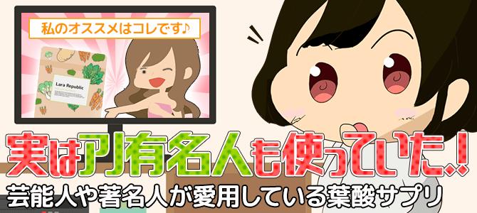 【芸能人愛用】著名人にも使用される葉酸サプリランキング3選!