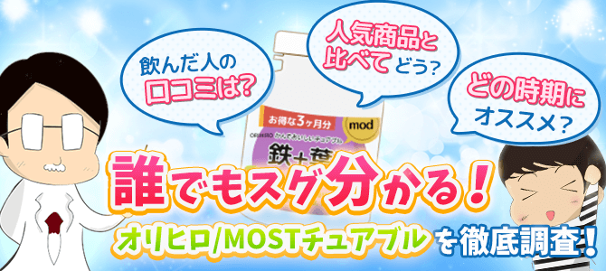 葉酸サプリ『オリヒロ/MOSTチュアブル鉄+葉酸』専門家が徹底解説!