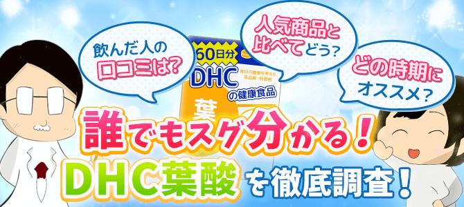 『DHC葉酸』の成分と口コミはどうなの?サプリ専門家が徹底検証!