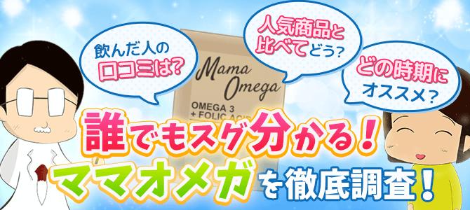 【ママオメガ】成分と口コミはどうなの?サプリ専門家が徹底検証!