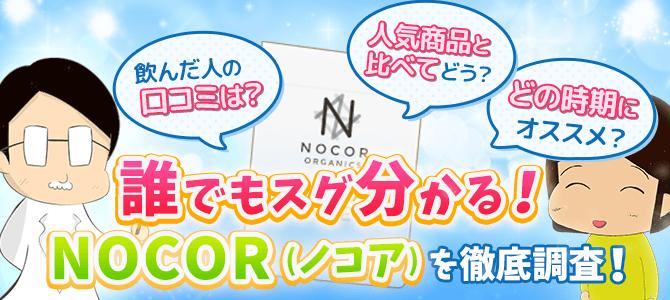 NOCOR(ノコア)葉酸サプリを専門家が徹底検証【成分/口コミ体験談】