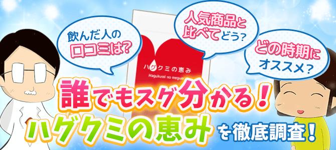 妊活サプリ『ハグクミの恵み』の全てを徹底検証【成分/口コミ体験】