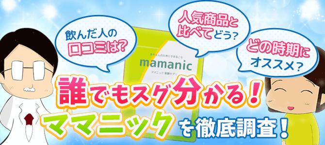 【ママニック葉酸サプリ】成分と口コミはどう?専門家が徹底評価!
