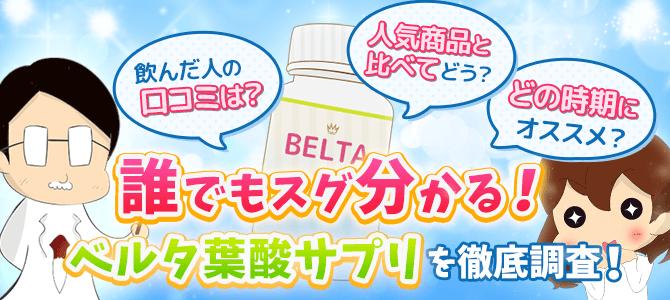 ベルタ葉酸サプリを調べました