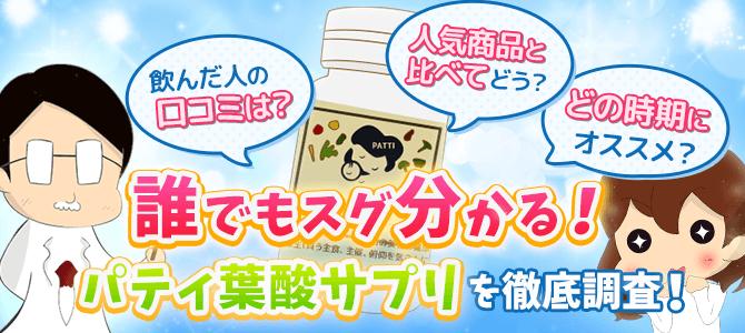 【パティ葉酸サプリ】口コミと成分はどうなの?専門家が徹底検証!