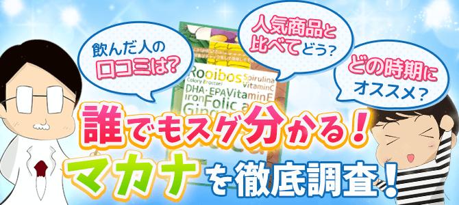 妊活サプリ『マカナ』専門家が徹底評価【成分/評判/口コミ徹底分析】
