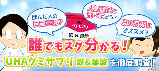 UHAグミサプリ『鉄&葉酸』を徹底評価【専門家の口コミレビュー】