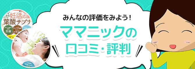 ママニックの口コミ・評判