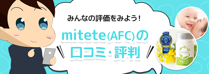 mitete(AFC)の口コミ・評判