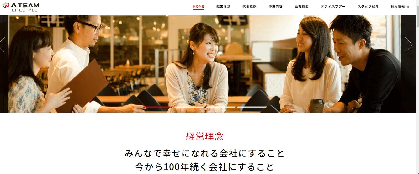 株式会社エイチームライフスタイル「ホームページ」