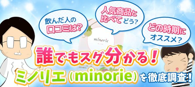 妊活サプリ『ミノリエ(minorie)』専門家が成分&口コミを徹底比較!