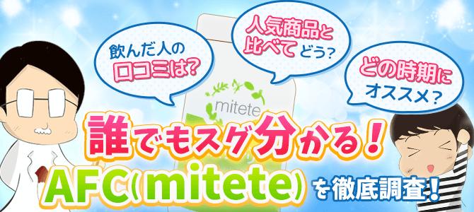 葉酸サプリ『AFC(mitete)』専門家が成分&口コミを徹底比較!