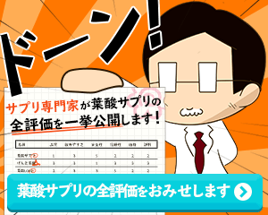 【専門家監修】葉酸サプリ徹底採点(2018)全評価を一挙公開!