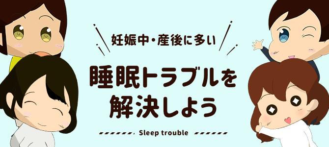 【完全網羅】妊娠中・産後に起こる睡眠トラブルの原因と改善方法!